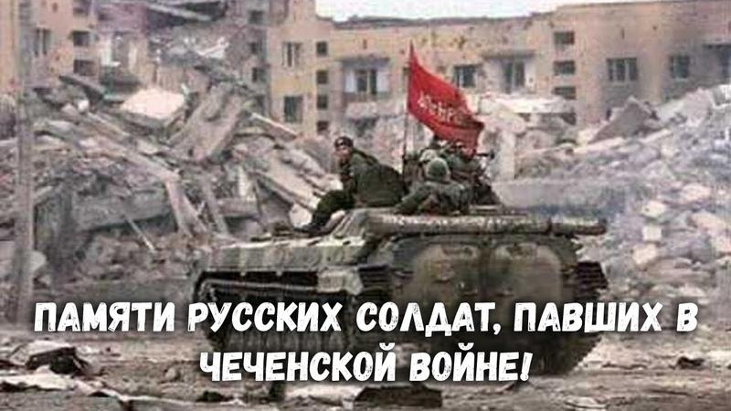Песня о Моздоке Памяти русских солдат павших в чеченской войне