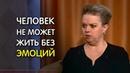 Анна Кирьянова. Эмоциональный голод и как его утолить