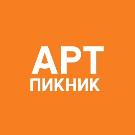 Афиша Пятигорск АртПикник