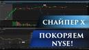Снайпер X зарабатывает на NYSE!