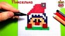 Как Рисовать Деда Мороза по Клеточкам ♥ Рисунки по Клеточкам pixelart