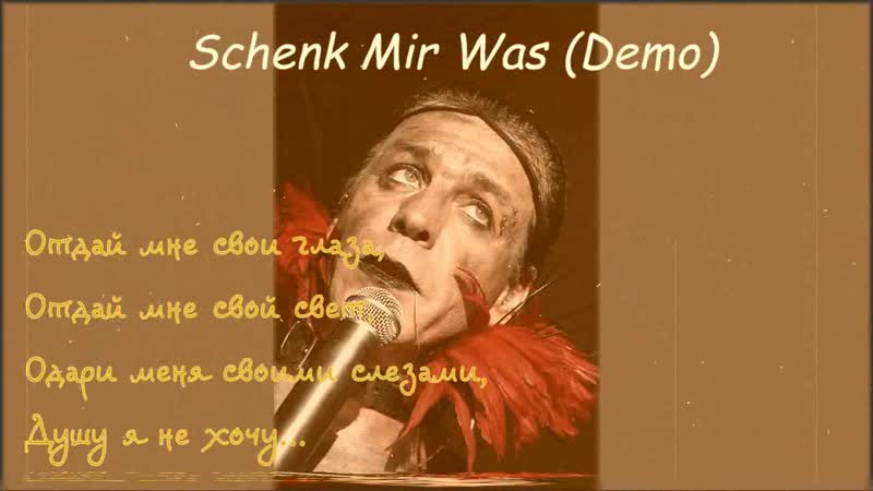 ~Rammstein-Schenk Mir Was (Demo)-Одари меня~