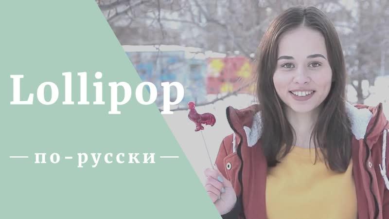 Lollipop по-русски