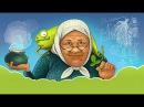 О бабках знахарках и шептуньях! Православный ответ!