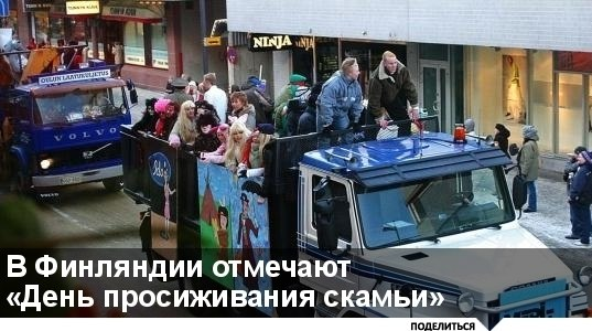В Финляндии отмечают «День просиживания скамьи»