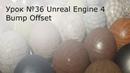 Урок №36. Unreal Engine 4. Bump Offset. Улучшенное выдавливание.