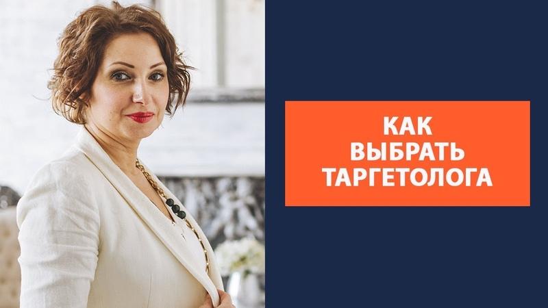Как увеличить доход Как выбрать таргетолога и освоить рекламу без слива бюджета Елена Баландина