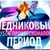 """Шоу """"Ледниковый период"""" / """"Кубок профессионалов"""""""