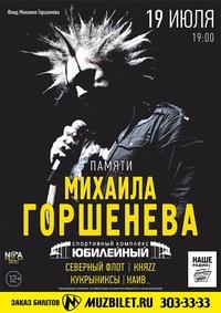 19 июля - Вечер памяти Михаила Горшенева