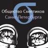 Общество скептиков в Санкт-Петербурге