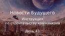 День 43 Инструкция по строительству коммунизма Новости Будущего Советское Телевидение