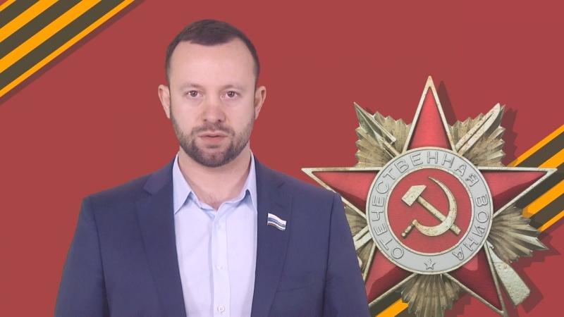 Поздравление с Днём Победы от депутата Законодательного собрания СО Алексея Коробейникова