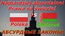 ПОЛЬША И БЕЛАРУСЬ Najbardziej absurdalne prawa na świecie Polska i Białoruś