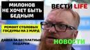 Милонов и бедность Ремонт ГосДумы Давка за подарки ЛДПР