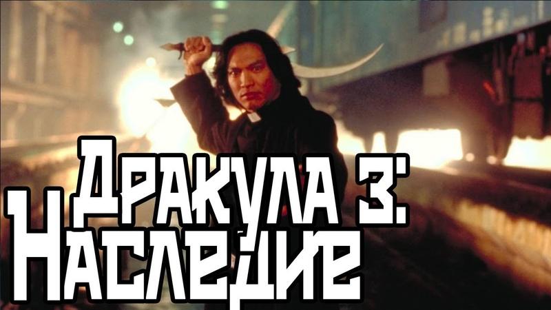 Дракула 3: Наследие / Dracula III: Legacy (2005).Трейлер