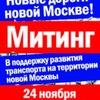 Митинг ЗА развитие транспорта в Новой Москве!