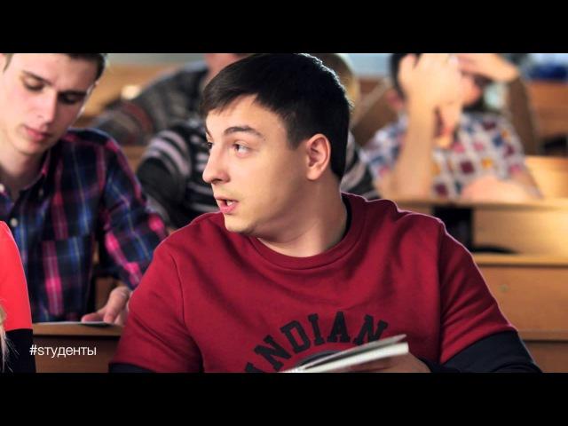 Sтуденты | Красивые Лекции