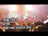Trubetskoy - Котик (Взлетная полоса 2016)