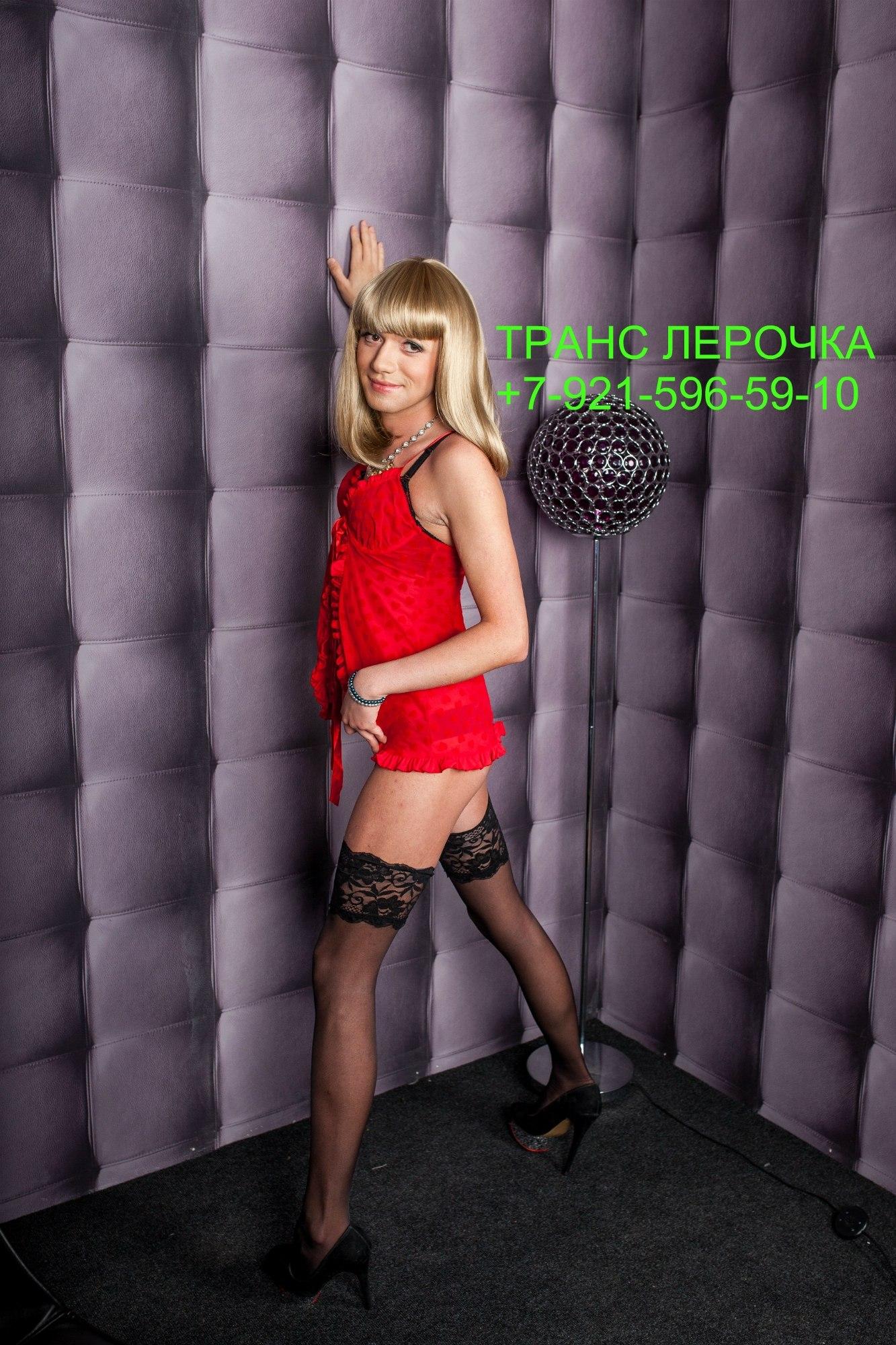 Секс транс спб 21 фотография