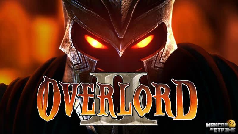 Overlord II | Старый добрый оверлорд и чистейшее зло