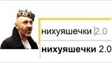 Ленинград - Нихуяшечки (Чашечки), Премьера клипа 2018
