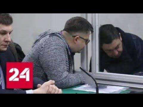 Украинский суд отклонил ходатайство об отмене ареста журналисту Вышинскому Россия 24