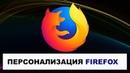 Firefox: настройка внешнего вида, меню Персонализация