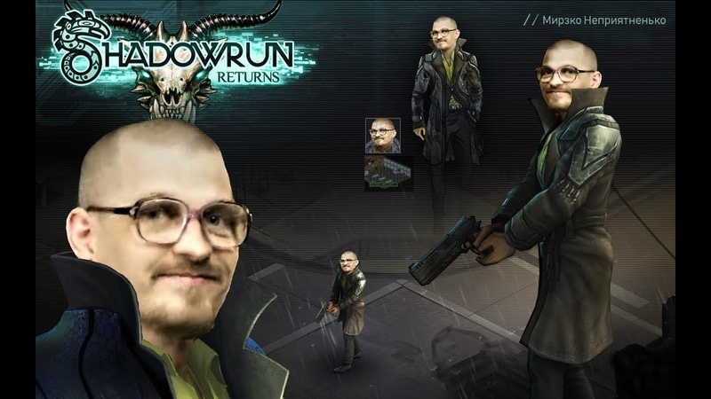 [rus] Дядя Митя в Shadowrun Returns Мирзко Неприятненько. Часть 2.