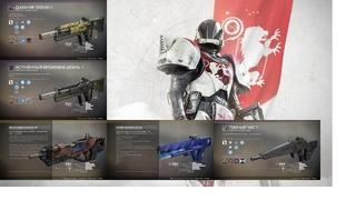 Destiny 2 Лучшие Импульсные винтовки игры 1-го года(ТОП-5)