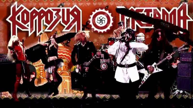 Коррозия металла - Моторокер (Live in MSC 1991)