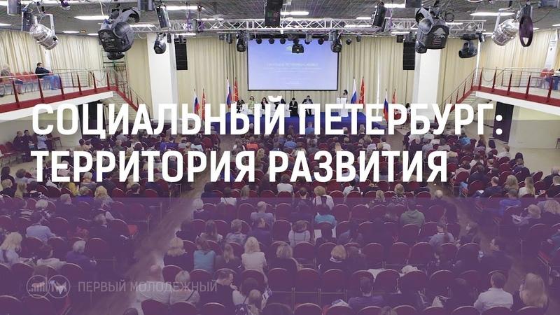 Социальный Петербург: Территория развития