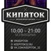КИПЯТОК   Салон мужской одежды   Брянск