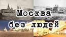 Москва без людей. Эксперимент