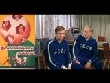 Одиннадцать надежд 1975, СССР, спортивный фильм