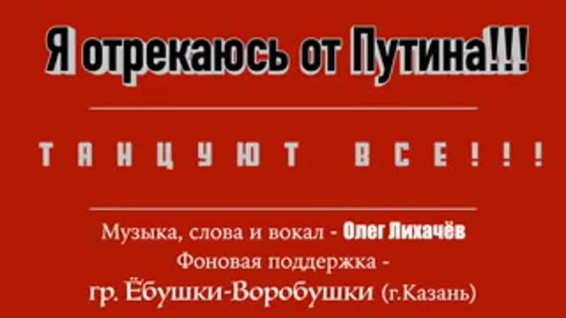 Муниципальный депутат из Татарстана Олег Лихачев и группа Ёбушки Воробушки Я отрекаюсь от Путина