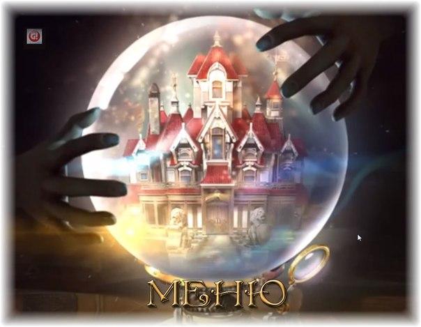 Mystery Manor Подарочные Коды