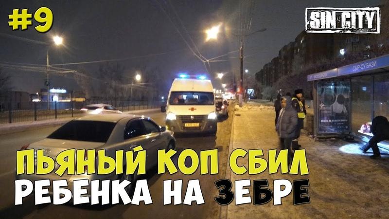 ГОРОД ГРЕХОВ 9 ПЬЯНЫЙ КОП СБИЛ РЕБЕНКА НА ЗЕБРЕ ЧЕБОКСАРЫ