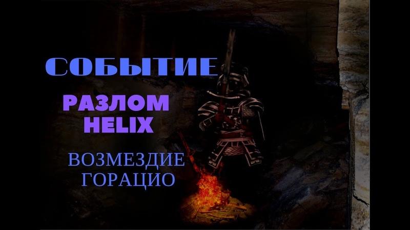 Assassin's Creed Rebellion || Возмездие Горацио