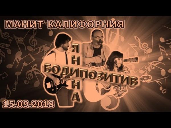 ЯНИНА И БОДИПОЗИТИВ 15 09 2018 (5) МАНИТ КАЛИФОРНИЯ (remake)