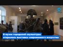 Выставка «Новые идеи для города»