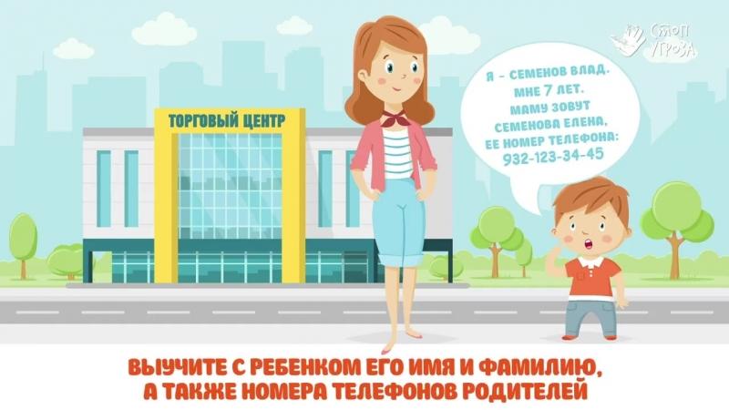 Как не потерять ребенка в общественном месте