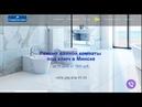 Красивый ремонт ванной комнаты в Минске