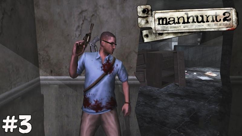 Manhunt 2 (Прохождение) ▪ ПОСТРЕЛУШКИ ▪ 3