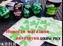 Новости магазина Sound Flex 14.12-21.12