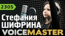 Стефания Шифрина – Come together (The Beatles cover)