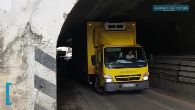 В люберецком «тоннеле глупости» застрял грузовик