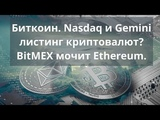 Биткоин. Nasdaq и Gemini листинг криптовалют BitMEX мочит Ethereum. Прогноз BTC