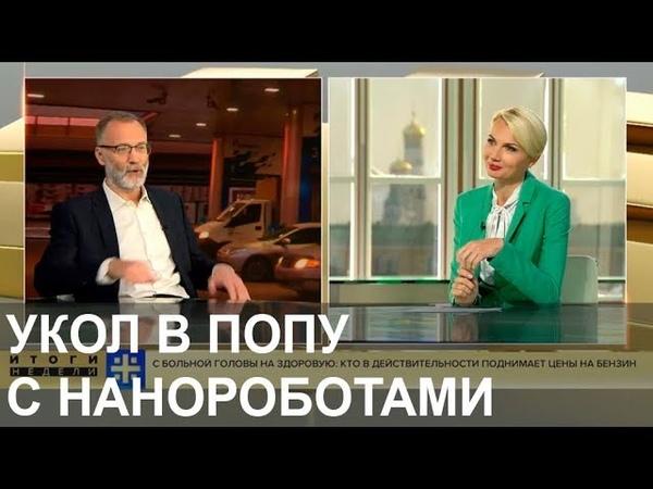 Итоги недели с Сергеем Михеевым. Царьград ТВ 02.11.18