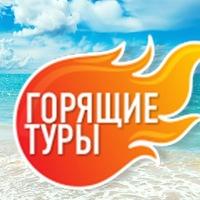 Горящие туры!СПБ и Москва