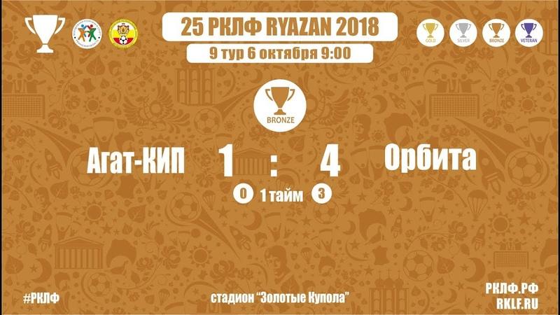 25 РКЛФ Бронзовый Кубок Агат-КИП-Орбита 14
